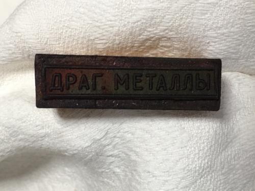 Печать, старая. Драг.металлы