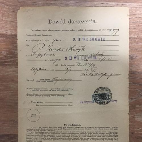 Подтверждение доставки 1904 г.