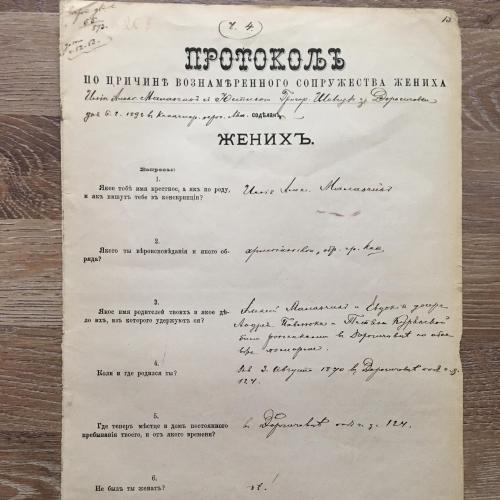 Протокол о бракосочетании 1893 г.