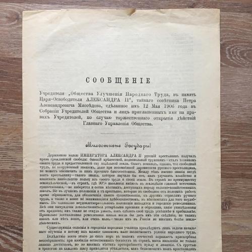 Сообщение тайного советника П.А.Мясоедова 1906 г.