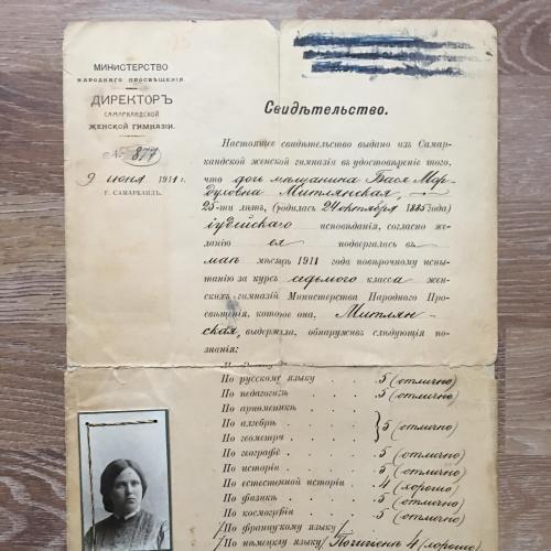 Свидетельство о окончании Самаркандской Женской Гимназии 1911 г