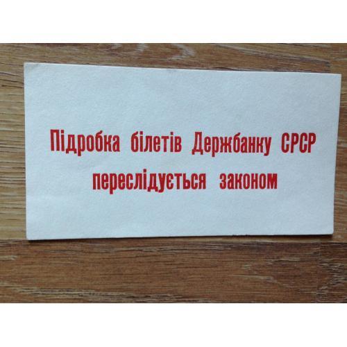 Табличка. Підробка білетів Держанку СРСР переслідується законом.