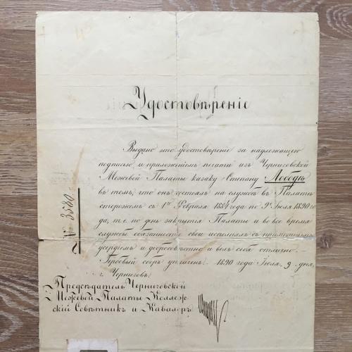 Удостоверение Черниговской Межевой Палаты казаку Степану Лобода 1890 г.
