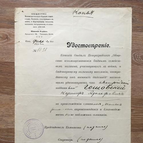 Удостоверение Вспомоществование бедным семействам Поляков учавствующих в войне Киев 1915 г.