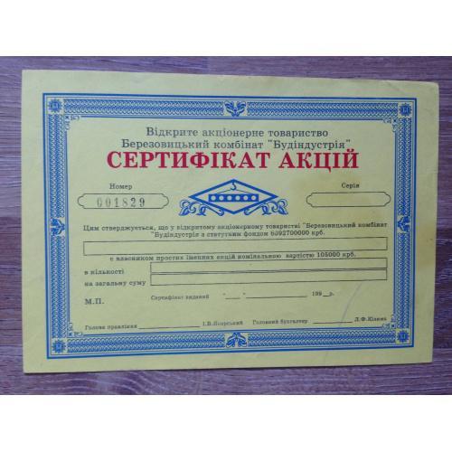 """ВАТ Березовицький комбінат """"Будіндустрія"""" Номер 001829. Сертифікат акцій на 105000 крб. - 199_ р."""