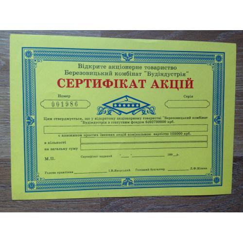 """ВАТ Березовицький комбінат """"Будіндустрія"""" Номер 001986. Сертифікат акцій на 105000 крб. - 199_ р."""
