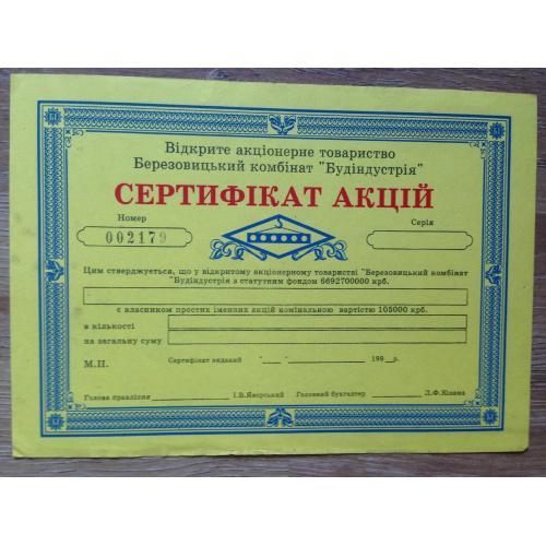 """ВАТ Березовицький комбінат """"Будіндустрія"""" Номер 002179. Сертифікат акцій на 105000 крб. - 199_ р."""