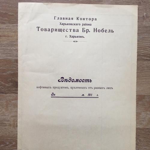 Ведомость. Главная Товарищества Бр.Нобель г.Харьков