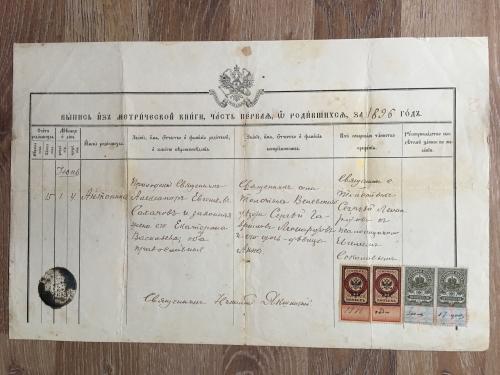 Выписка из метрической книги о родившихся за 1896 г