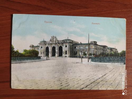 Одесса . Вокзал
