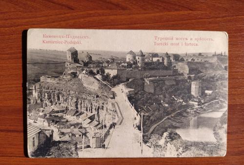 Каменец-Подольск . Турецкий мост и крепость