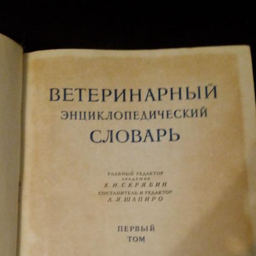 Ветеринарный энциклопедический словарь 1950г.-1951г.