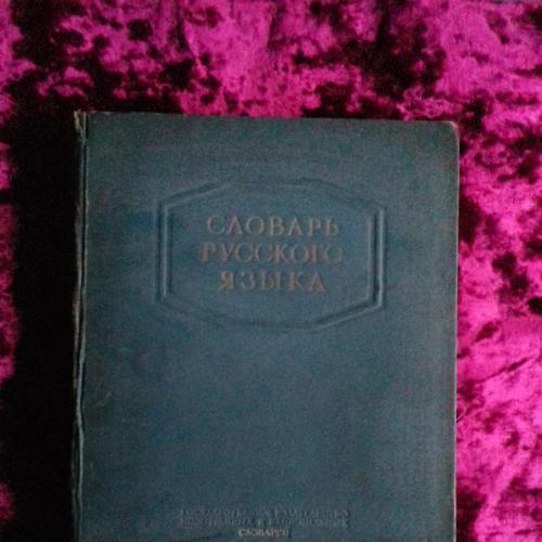 БОЛЬШОЙ словарь Русского языка. Москва. С.И.Ожегов 1953г.