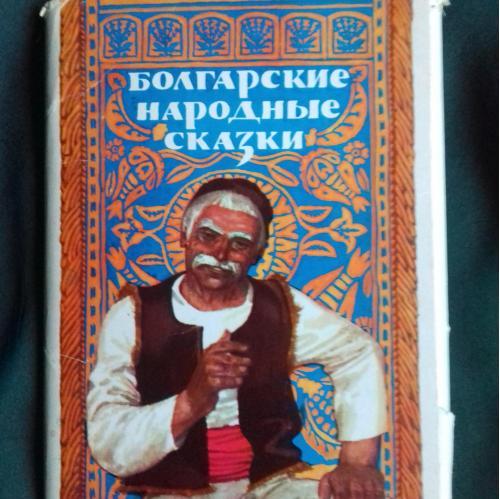 Набор открыток. Болгарские народные сказки.