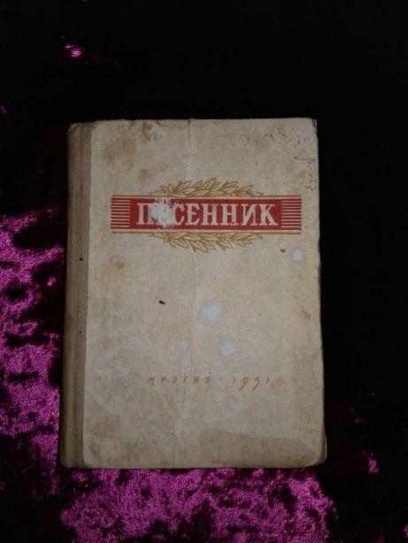 Песенник.МУЗГИЗ. 1951 г.выпуск 2.