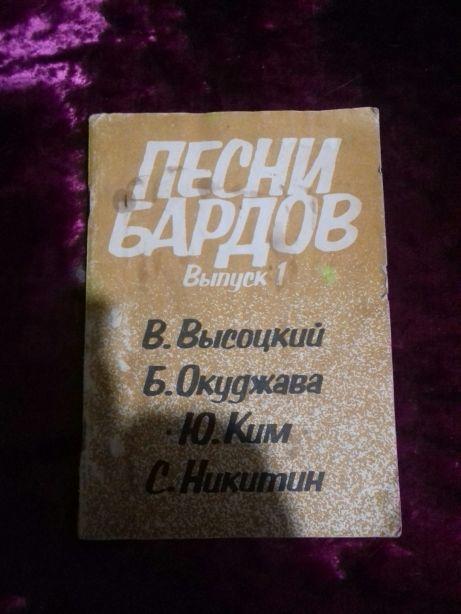 """Песенник.""""Песни бардов"""" выпуск 1."""