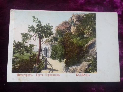Почтовая открытка.До 1917 гДостоппимечательность.. ГРОТ  Лермонтова. Пятигорск.Фото РАЕВА.