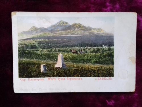 Почтовая открытка. До 1915г. Фото.Место дуэли Лермонтова.