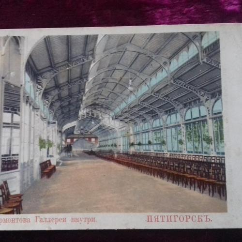 Почтовая открытка. До 1917г.  ЛЕРМОНТОВСКАЯ ГАЛЕРЕЯ.