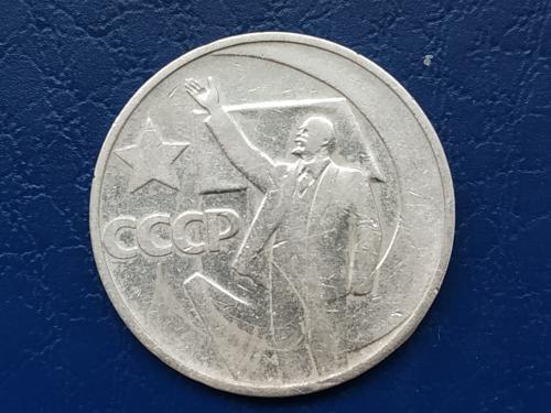 50коп.1967р.СССР