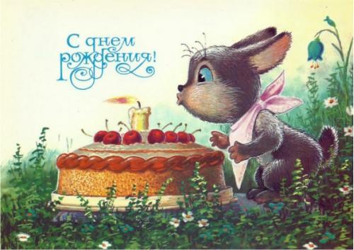 Современные открытки - С днем рождения! Зарубин - репринт