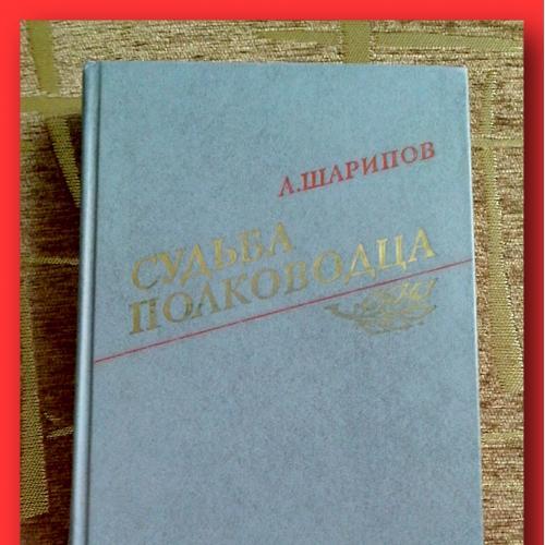 А. Шарипов.  «Судьба  полководца».