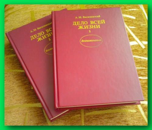 А. М. Василевский   «Дело  всей  жизни»  ( 2 тома ).