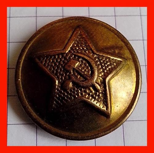 Армейская пуговица  ВС СССР 195 (?) г. на  форменную  одежду  (10).