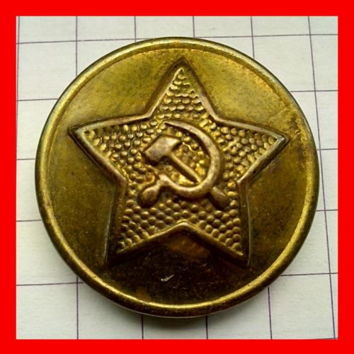 Армейская пуговица  ВС СССР 195 (?) г. на  форменную  одежду  (9).