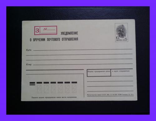 Бланк  почтового  уведомления.