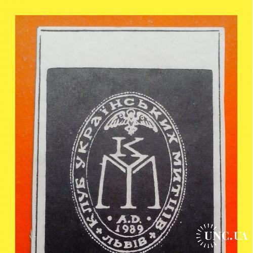 Экслибрис   «Клуб Українських митців» - I'89.
