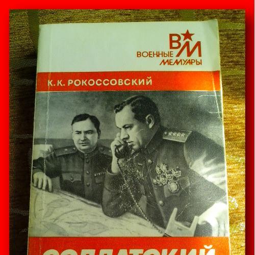 К.К. Рокоссовский  «Солдатский долг»  (из серии «Военные мемуары»).