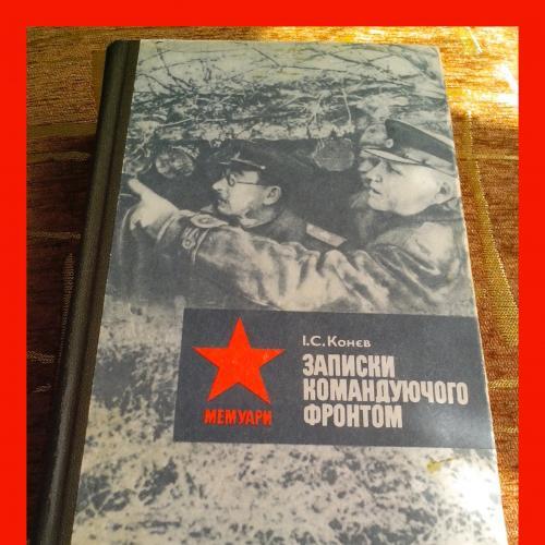 І. Конєв.  Спогади  «Записки  Командуючого  Фронтом».