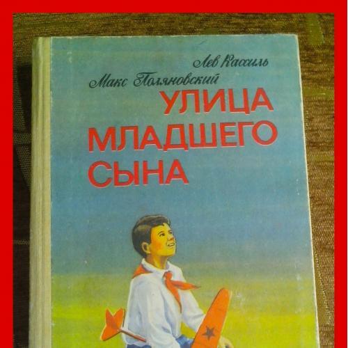 Л. Кассиль, М. Поляновский.   Повесть  «Улица  младшего сына».