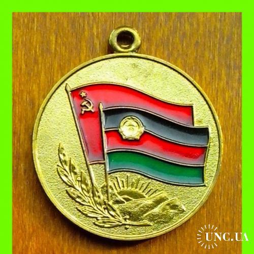 """Медаль ДРА  """"От благодарного афганского народа""""."""