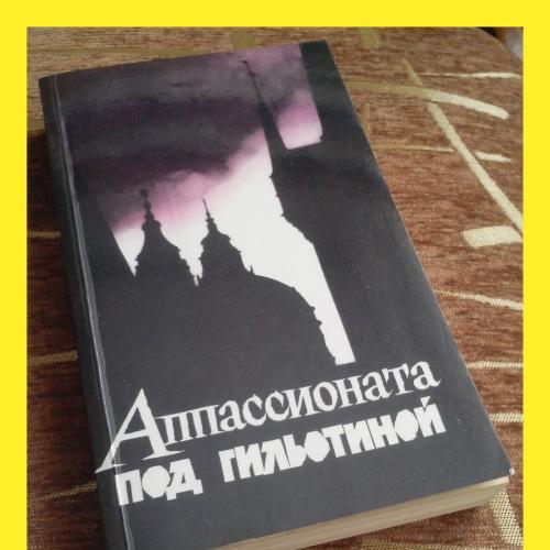 О.М. Малевич. «Аппасионата под гильотиной».