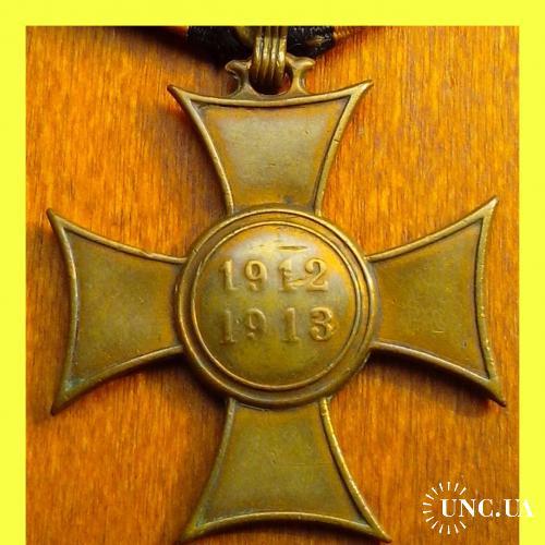 Пам'ятний Хрест 1912 - 1913 років.