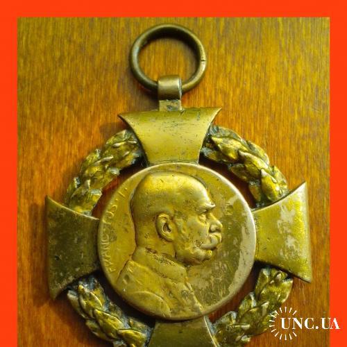 Пам'ятний  хрест   Франца - Йосипа  I.