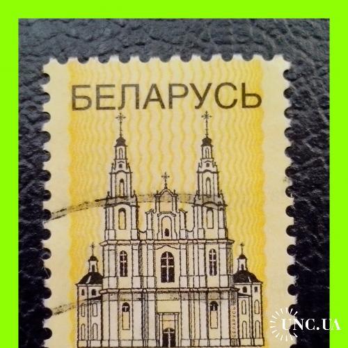 Почтовая марка Р.Беларусь «Architecture: Собор Св. Мудрости в Полоцке » (2002 г.).