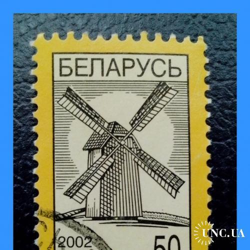 Почтовая марка  Р.Беларусь «National Symbols - ветряная мельница» (2002 г.).