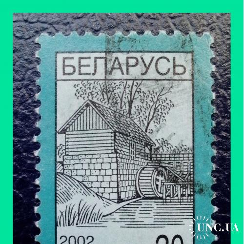 Почтовая марка  Р.Беларусь «National  Symbols - водяная мельница» (2002 г.).