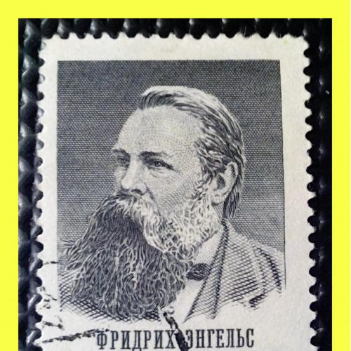 Почтовая марка  СССР  «140 лет со дня рождения Фридриха Энгельса» (1960 г.).
