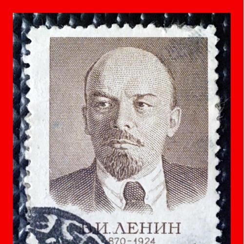 Почтовая марка СССР  «88 лет со дня рождения В.И. Ленина» (1958 г.).
