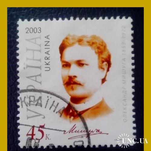 """Почтовая  марка  Украины   """"А.Мишуга""""  (2003 г.)."""