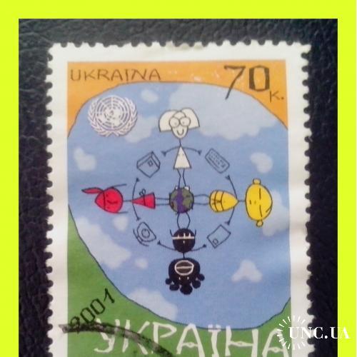 """Почтовая марка Украины """"Диалог цивилизаций""""  (2001 г.)."""