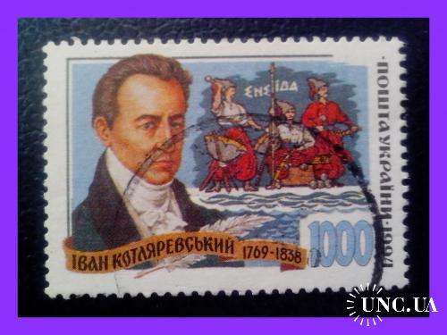 """Почтовая марка Украины  """"Поэт И.Котляревский (1995 г.)."""