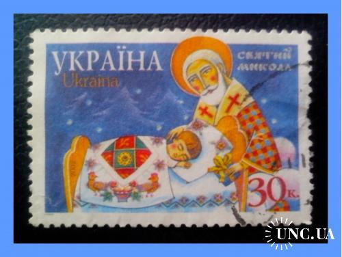 """Почтовая марка  Украины  """"Св. Николай"""" (2001 г.)."""