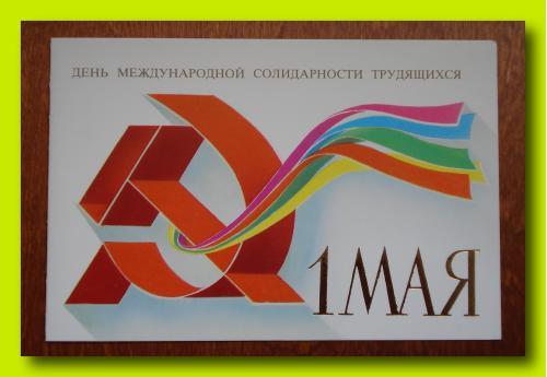 Почтовая  открытка  «1 Мая».