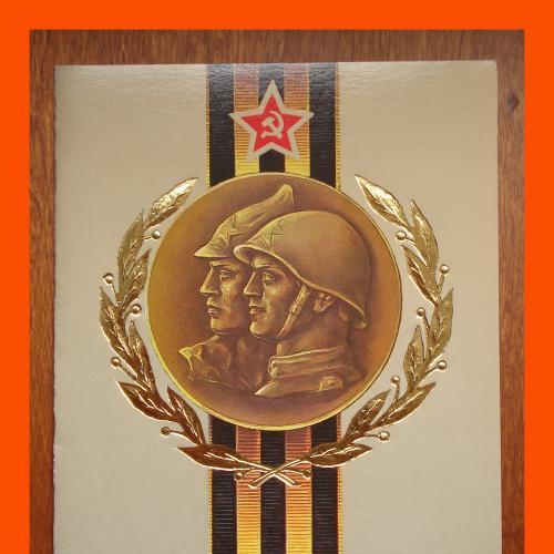 Почтовая  открытка  «23 февраля»  (1).