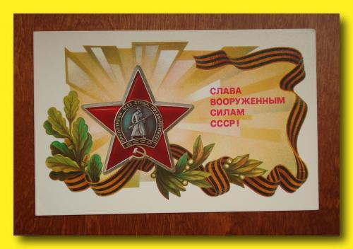 Почтовая  открытка  «23 февраля» (2).